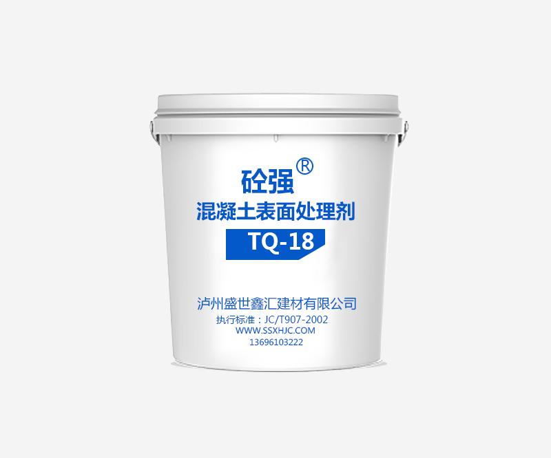 混凝土表面處理劑