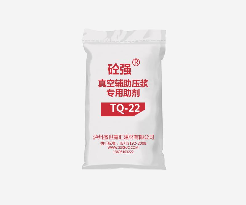 真空輔助壓漿專用助劑(孔道壓漿劑)