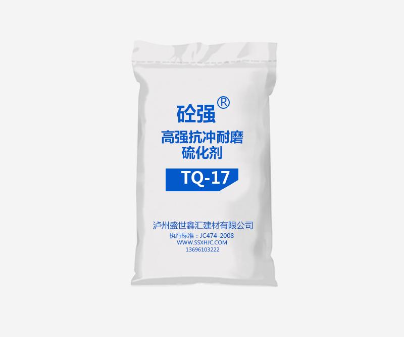 高強抗沖耐磨流化劑